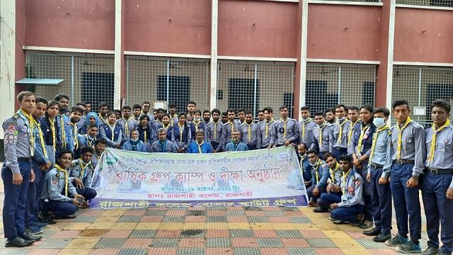 রাজশাহী কলেজ রোভারদের তাঁবুবাস ও দীক্ষা সমাপনী