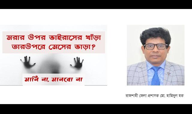 রাজশাহী জেলা প্রশাসক হমিদুল হক
