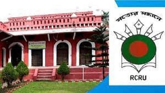 গৌরবের দশম বছরে রাজশাহী কলেজ রিপোর্টার্স ইউনিটি