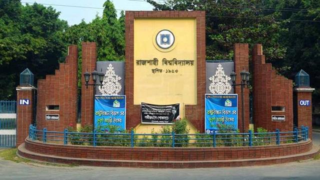 রাবি শিক্ষার্থীদের করোনা টিকার নিবন্ধন শুরু