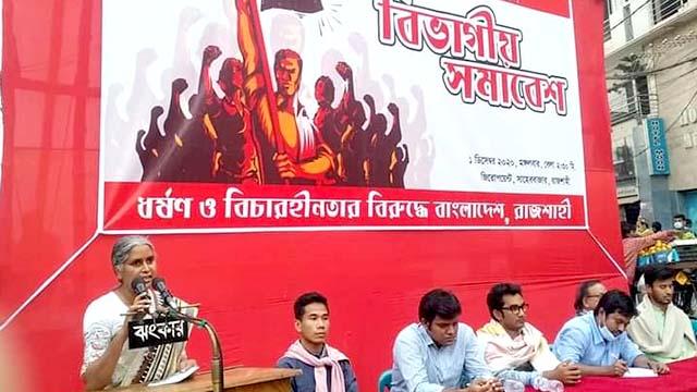 'ধর্ষণ ও বিচারহীনতার বিরুদ্ধে বাংলাদেশ'র বিভাগীয় সমাবেশ অনুষ্ঠিত