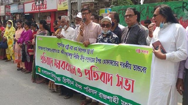 সংখ্যালঘুদের ওপর হামলার প্রতিবাদে রাজশাহীতে মানববন্ধন